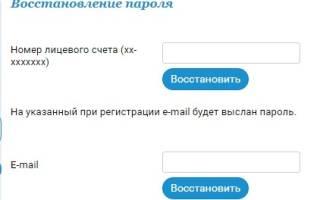 Как узнать номер лицевого счета в горводоканал новосибирск