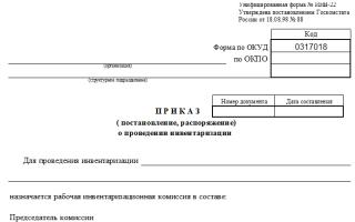 Пример приказа по годовой инвентаризации в казенном учреждении