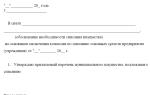 Образец приказа об утилизации транспортного средства