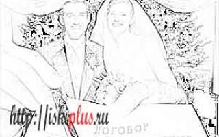 Иск о расторжении брачного договора