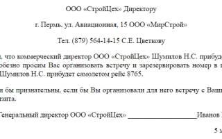 Образец письма в банк о снижении комиссии