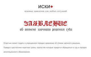 Заявление об отмене судебного решения