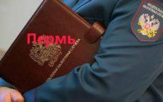 Налоговая инспекция в Перми — адреса, режим работы, телефоны, сайт