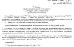 Выплаты и порядок увольнение в связи с ликвидацией предприятия