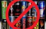 Закон на распиавние энергетических напитков