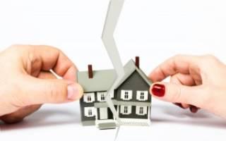 Раздел ипотеки при разводе — БизнесЖизнь