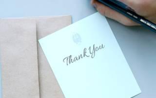 Текст благодарности за участие в конкурсе