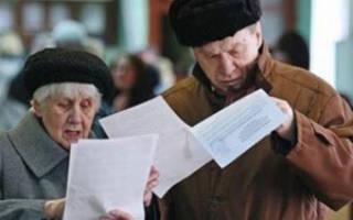 Как перевести получение пенсии в другой город