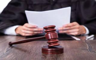 Как подать жалобу на определение районного суда