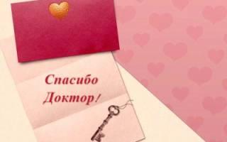 Образец благодарственного письма врачу
