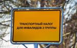 Транспортный налог инвалидам 2 группы в москве