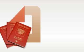 Оформление загранпаспорта через МФЦ в 2020 году