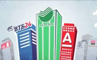 В каких банках дают ипотеку без первоначального взноса