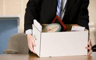 Какие выдаются документы при увольнении сотрудника