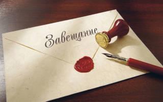 Обзор судебной практики по делам о наследстве