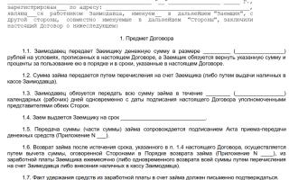 Договор займа между работником и организацией