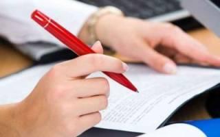 Образец служебные записки о списании дебиторской задолженности