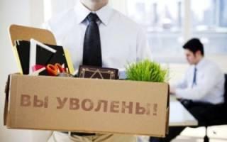 Могут ли уволить при смене директора