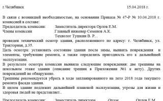 Акт о физическом износе здания образец