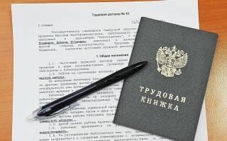 Бланк трудового договора с работником на 05 ставки 2020 год