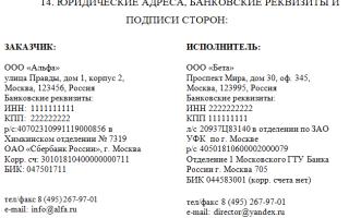 Реквизиты в договоре образец — Юридическое лицо