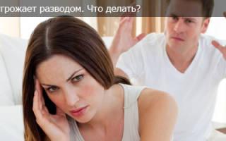 Как напугать мужа о разводе — Все вопросы