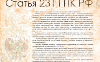 Обжалование протокола судебного заседания по гражданскому делу