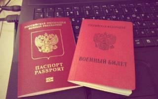 Какие страницы военного билета нужны для оформления загранпаспорта
