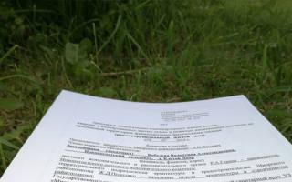 Документы необходимые для покупки участка земельного участка