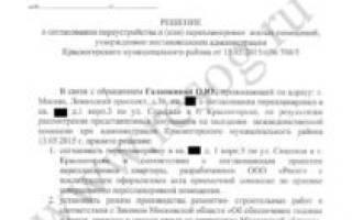Как узаконить перепланировку в квартире в московской области