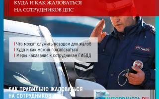 Куда пожаловаться на ГИБДД телефоны доверия ГИБДД регионов России