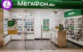 Куда направлять жалобу в мегафон кавказ