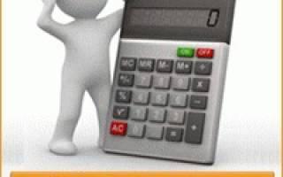 Калькулятор налогового вычета при покупке квартиры, подробная инструкция