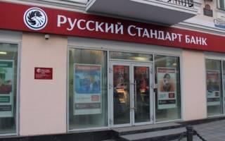 Как пожаловаться на банк русский стандарт