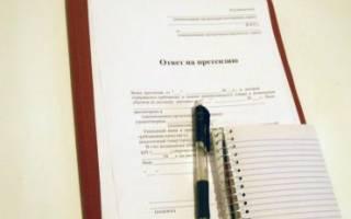 Как ответить на письмо с необоснованной претензией ⋆ Citize