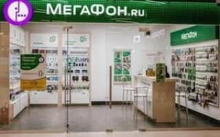 Как и куда пожаловаться на мобильного оператора Мегафон