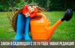 Закон о садоводстве и огородничестве 2020