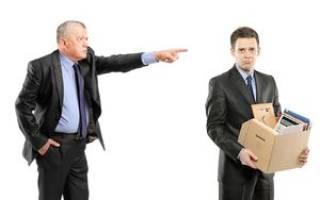 Работодатель предупреждает работника об увольнении за