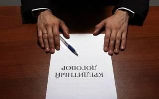 Встречный иск к банку по кредитному договору автокредит
