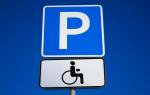 Штраф за инвалидное место парковки