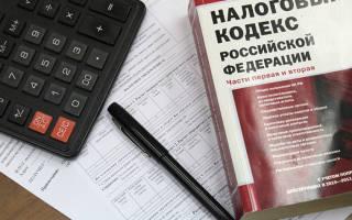 Налог на вторую квартиру в собственности в 2020 году