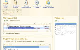 «1С: Документооборот»: основной функционал программы