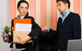 Отработка при испытательном сроке при увольнении — Открой бизнес