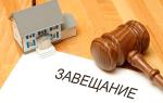 Кто может оспорить наследство по завещанию по закону