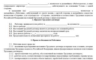 Трудовой договор для управляющего учебным центром