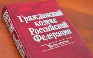 Законы о наследстве недвижимости в россии