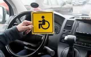 Как получить на авто инвалидный знак