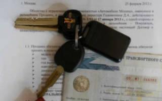 Сколько можно ездить по договору купли продажи автомобиля