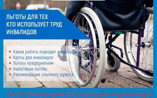 Сотрудник инвалид льготы для предприятия 2020 год