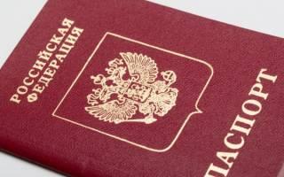 Заявление об утере паспорта в 2020 году